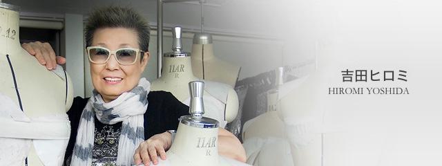 吉田ヒロミ近影