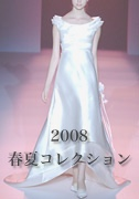 2008 春夏コレクション