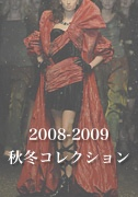 2008-2009 秋冬コレクション