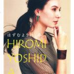 フェリシモ HIROMI YOSHIDA. 2019春号カタログ表紙