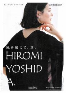 フェリシモ HIROMI YOSHIDA. 2019夏号カタログ表紙