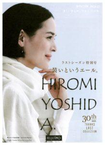 felissimo HIROMI YOSHIDA. WINTER 2020-21